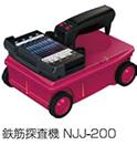 鉄筋探査機 NJJ-200