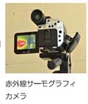 赤外線サーモグラフィカメラ